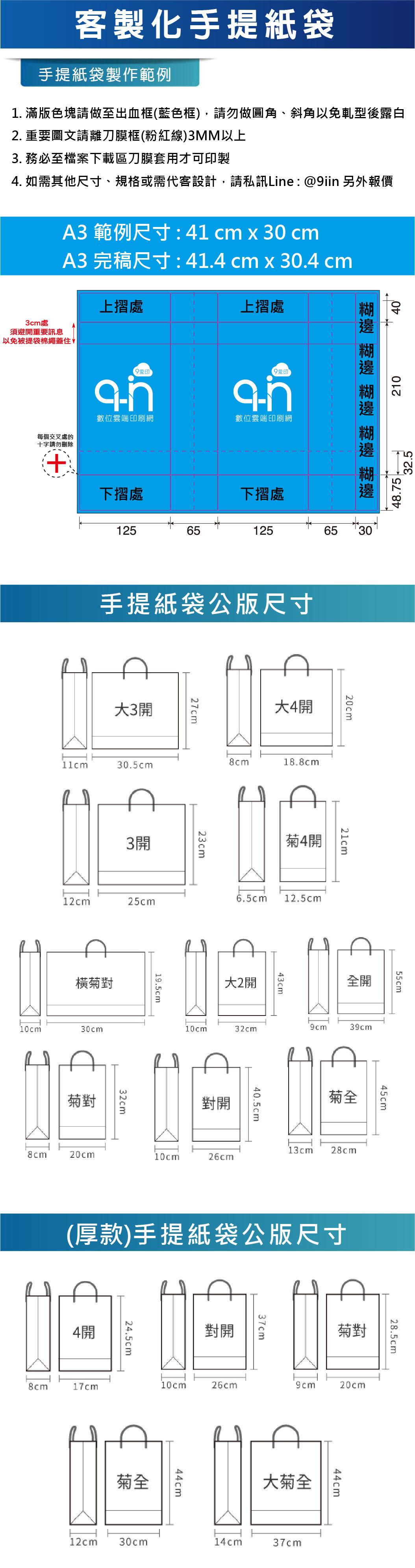 手提袋+免提袋-BANNER_手提紙袋-INSIDE.jpg